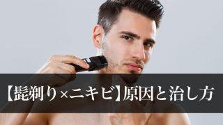 髭剃りでニキビができる原因と治し方