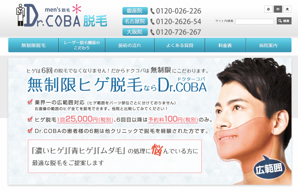Dr. COBA(ドクターコバ)