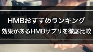 HMB おすすめ ランキング