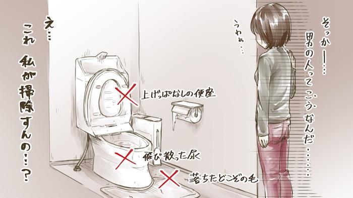 トイレは座ってすべき!