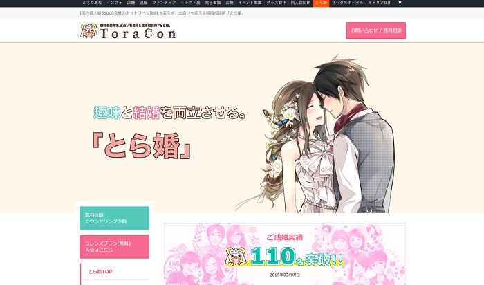 オタク向け婚活サイト3.とら婚