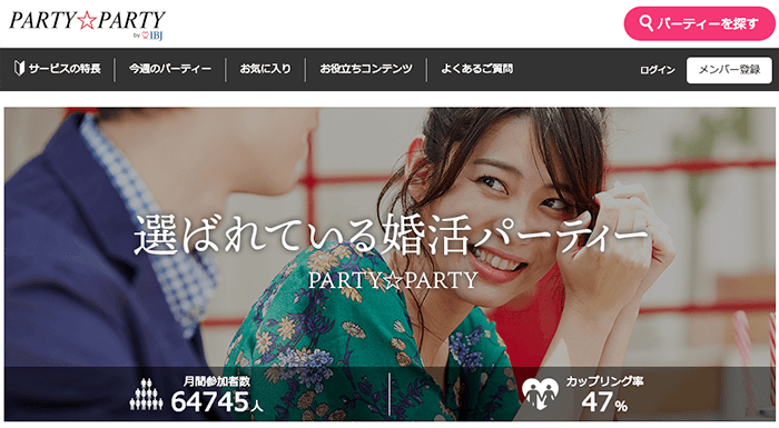 PARTY☆PARTY 街コンサイト