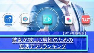 恋活アプリ ランキング