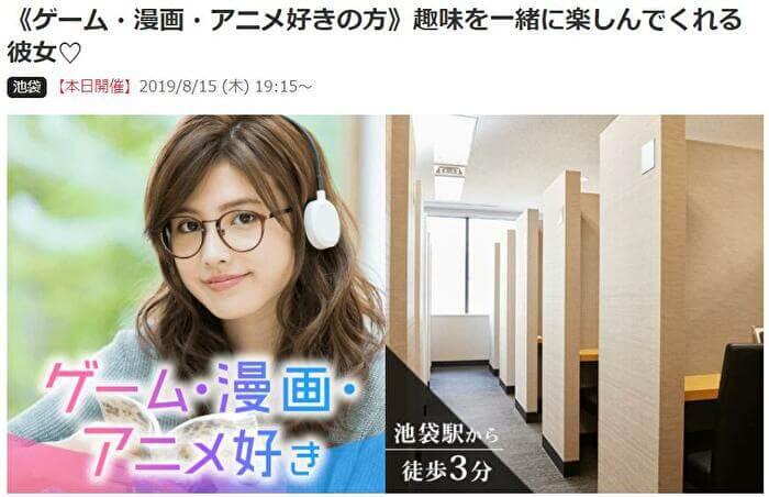アニメ・ゲーム・マンガオタク限定パーティー