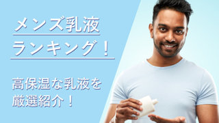 メンズ用乳液のおすすめランキング2019!正しい乳液選びで乾燥肌・テカリ肌にもう悩まない