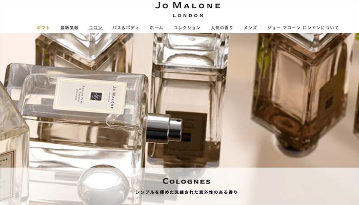 ジョーマローン 香水 メンズ