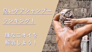 男の臭い頭皮に効果的なシャンプーのおすすめランキング!