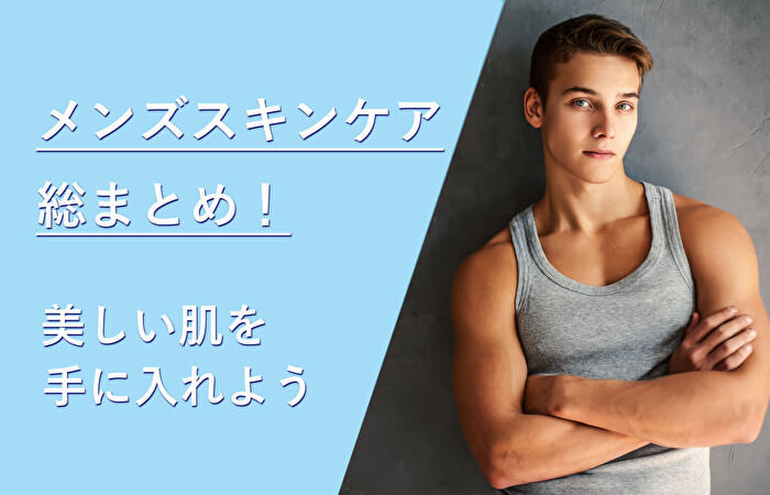 メンズスキンケアおすすめランキング2019!美肌に導く化粧品26選を完全ガイド