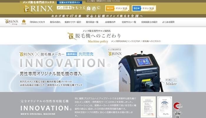 東京でヒゲ脱毛の料金が最安値:RINX