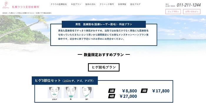 札幌最安値!6回27,000円:札幌クララ美容皮膚科