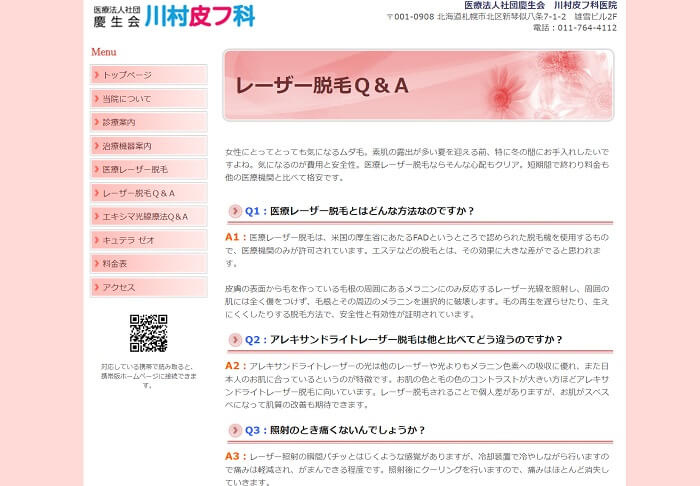 1回11,000円をお好きなだけ!:川村皮フ科医院
