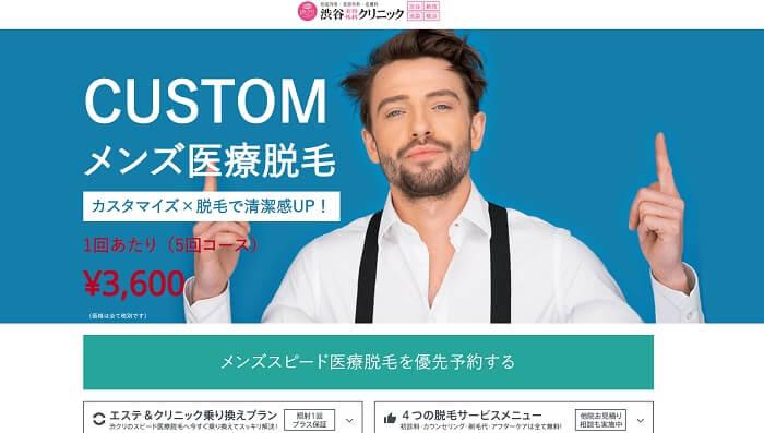 忙しい男性におすすめ!:渋谷美容外科クリニック