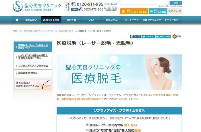 初回お試し価格あり:聖心美容外科 東京院