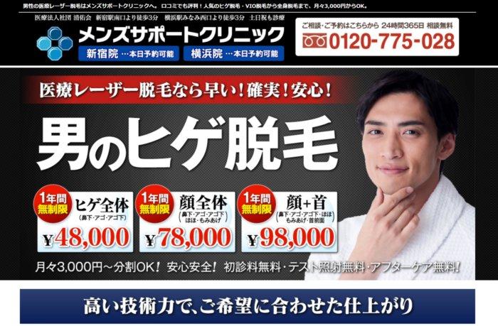 1年回数無制限コース78000円:メンズサポートクリニック