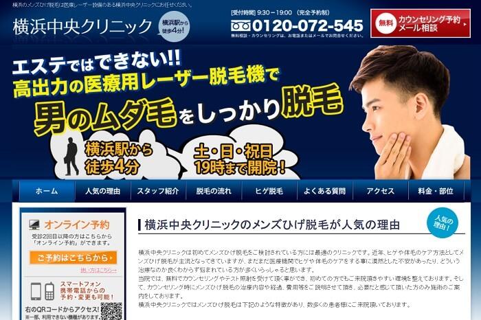 24時間WEBで予約可能:横浜中央クリニック