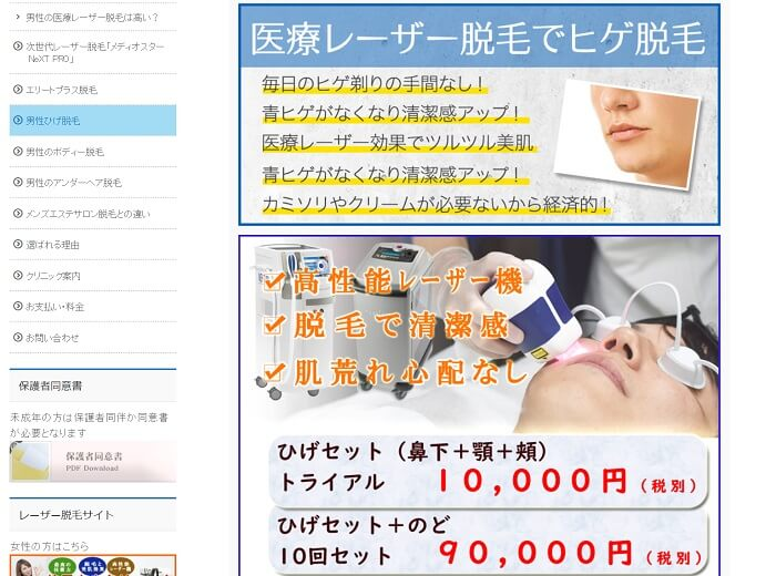 万全のドクターサポートと補償で安心:神戸中央クリニック