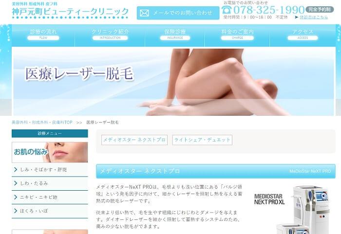 テスト照射や打ち漏れ再照射が無料:神戸元町ビューティークリニック