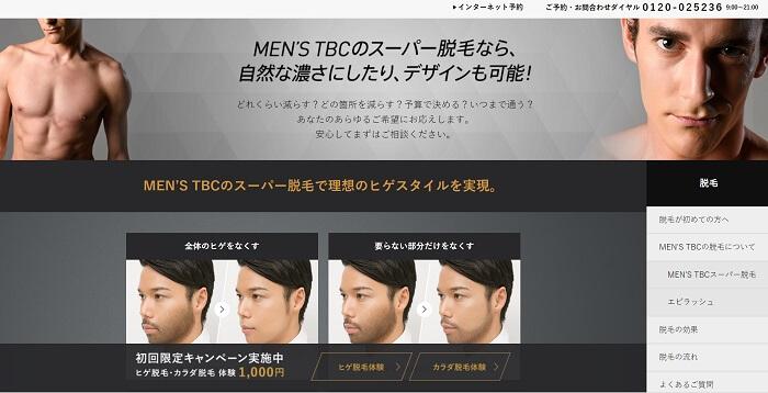 針脱毛なので細かい要望にも対応可能:メンズTBC