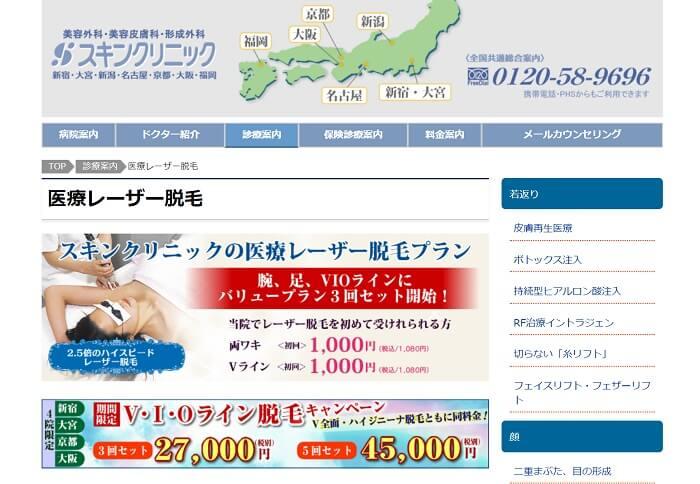 ヒゲ脱毛全体コースがリーズナブル:京都スキンクリニック