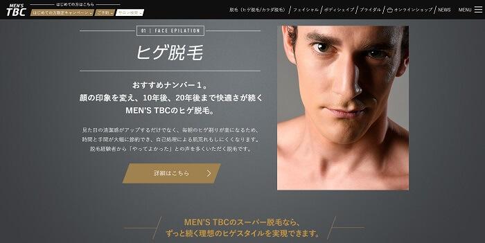ニードル脱毛で毛量調整やデザインひげに最適:メンズTBC