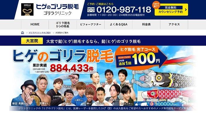 ヒゲ脱毛の追加料金が100円!:ゴリラクリニック