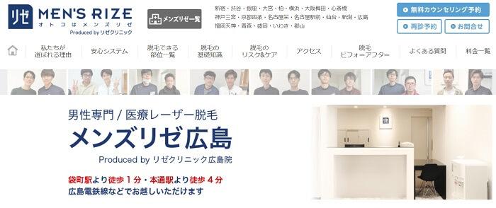 トライアル脱毛が2,980円!:メンズリゼ