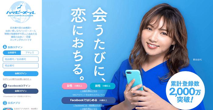 ハッピーメール:出会い系アプリの最高峰!