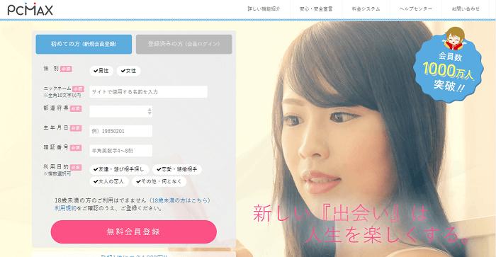 PCMAX:遊び目的の女の子が集う出会い系サイト