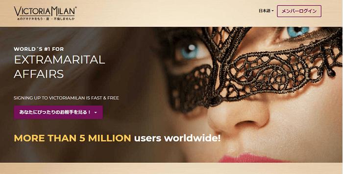 Victoriamilan:不倫用のマッチングサイト