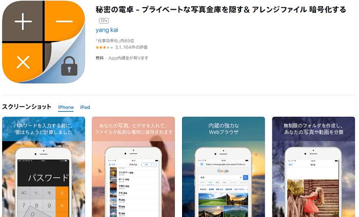 秘密の電卓:データ隠しアプリの定番アプリ