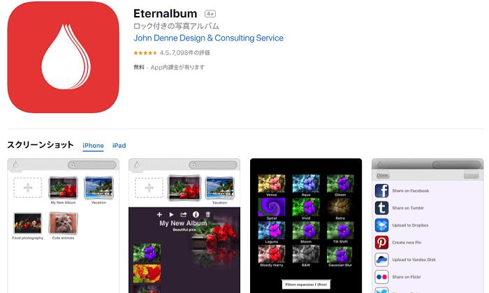 Eternalbum:画像編集機能も豊富な隠蔽アプリ
