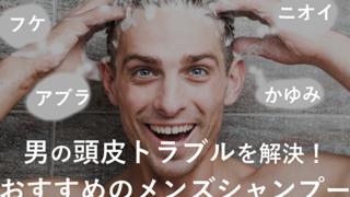 【2019年版】メンズシャンプーのおすすめランキング!男性に人気がある厳選19商品を解説