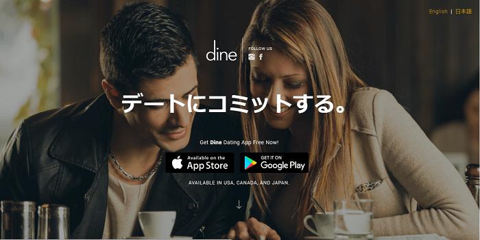 dine:簡単に女の子とデートできる