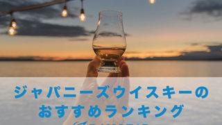 世界が認めたジャパニーズウイスキーのおすすめランキング!飲み方や贈り物としてのおすすめも紹介