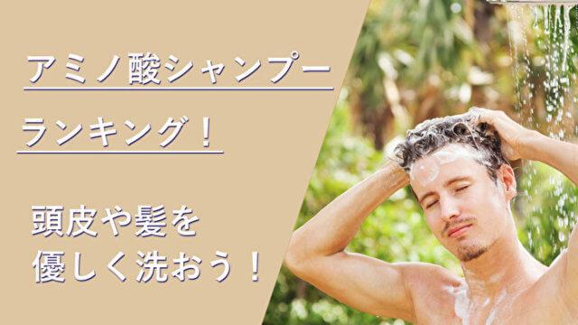 おすすめのメンズアミノ酸シャンプーランキング2019!頭皮や髪を優しく洗えるシャンプーを徹底解説