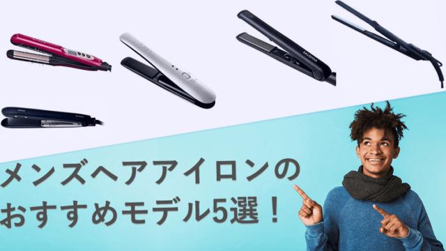 メンズにおすすめのヘアアイロンTOP5!選び方、かっこ良く髪型をセットする方法についても解説!