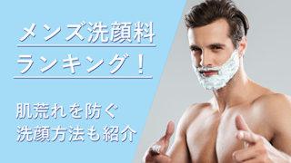 おすすめのメンズ用洗顔料ランキング2019!洗顔選びよりも大切な「正しい洗顔方法」も解説
