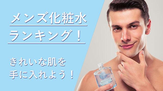 メンズ化粧水おすすめランキング2019!化粧水の選び方や正しいスキンケア方法まで解説