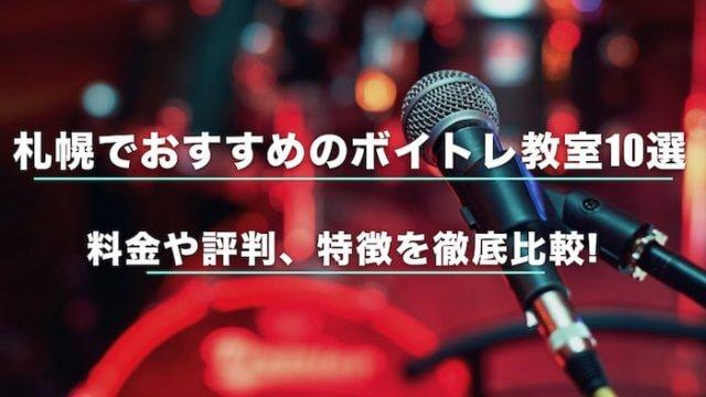 札幌 ボイトレ教室 おすすめ