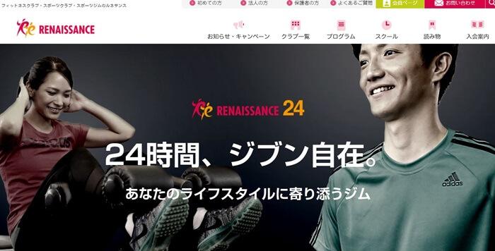 3.ファストジム24(FASTGYM)