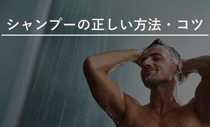 シャンプーで正しく頭を洗おう