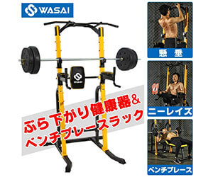 WASAI「ぶら下がり健康器MK680」