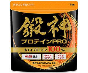 鍛神(キタシン) 「プロテイン PRO ホエイプロテイン 焦がしカラメルミルク味」