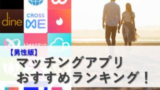 【2019年決定版】男性におすすめのマッチングアプリランキング!ガチで女性と出会えるコスパ最強の恋愛ツールを使いこなせ!