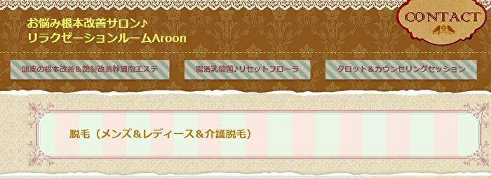 【徳島/サロン】Aroon