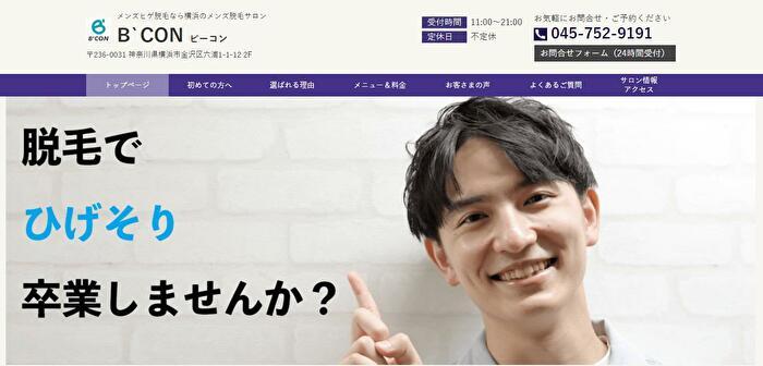 【横浜/サロン】B`CON
