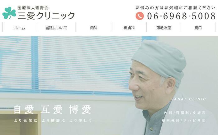 9.三愛クリニック